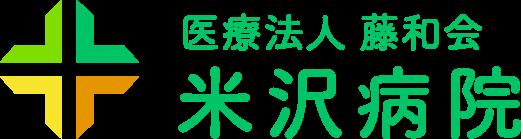 医療法人 藤和会 米沢病院